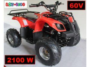 Quad électrique pour adulte 60V 2100W ATZ 2100 Rouge vu de biais